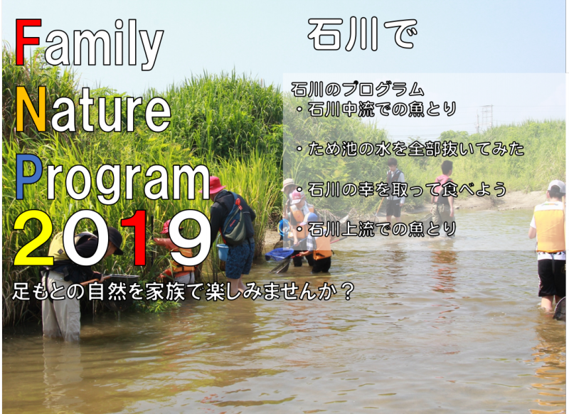 Family Nature Program