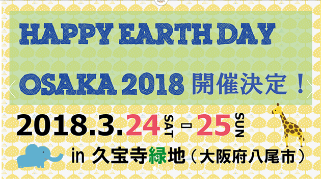 Happy Earth Day OSAKA 2018