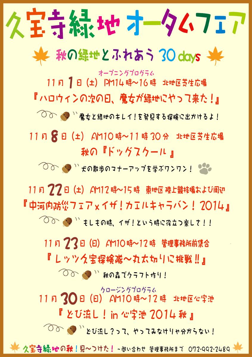 久宝寺緑地オータムフェア開催!秋の緑地とふれあう30days